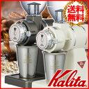 カリタ コーヒーミル 日本製 電動 ナイスカットG #61101 #61102 本体 コーヒー クラシ