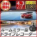 ドライブレコーダー バックカメラ セット ミラー ルームミラー [ VS-AKFHD43 ] 4.3インチ モニター ミラー型 レコーダー 車載 防犯 カメラ バックミラー フルHD フルハイビジョン 車 自動車 ドライブ 4.3型 4.3inch
