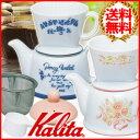 カリタ Kalita コーヒー 紅茶 お茶 ドリップセット [ 35075 / 35081 ] 陶器製器具 2〜
