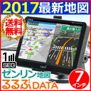 カーナビ ポータブル 7インチ 2017 VS-EG001 ...