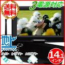 送料無料 ポータブルDVDプレーヤー フルセグ ワンセグ 14.1インチ [ EB-FD14H ] 3電源 ( AC DC バッテリー )対応 DVDプレイヤー ポータブル 充電バッテリー テレビ ダイレクト録音 DVD CD CPRM 車 再生 録音 動画