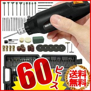 電動ドリル60Pビット電動工具マルチグラインダー&ドリル[MEH-12]60点セット電動ルーターホビ