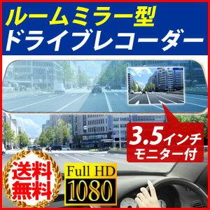 ドライブレコーダー ミラー 一体型 21V 24V モニター付き [ FHD84123 ] ミラー型 full HD ドラレコ 動体検知 動画 事故 ドライブ レコーダー カメラ 車