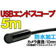 USB接続 防水 エンドスコープ 5m LEDライト付き 内視鏡カメラ ファイバースコープ マイクロスコープ デジタルエンドスコープ 静止画撮影 動画撮影 発光ダイオード メール便