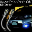 12V専用 H3 SMD10連 LEDフォグバルブ ホワイト 2個セット 汎用 フォグランプ フォグライト LEDバルブ H3バルブ 白灯 車用 交換 部品 ★★