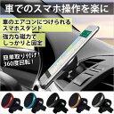送料無料 スマホ ホルダー 車 エアコン 車載ホルダー エアコン送風口タイプ iPhone スタンド ...