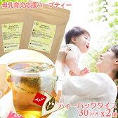 [ゆうメール送料無料]母乳ハーブティー授乳中のママブレンドティーバッグタイプ30包入×2袋母乳育児ハーブティティーパック:母乳増量茶:母乳実感ママ多数赤ちゃん:出産準備:ラズベリーリーフティー:お茶ハーブ茶