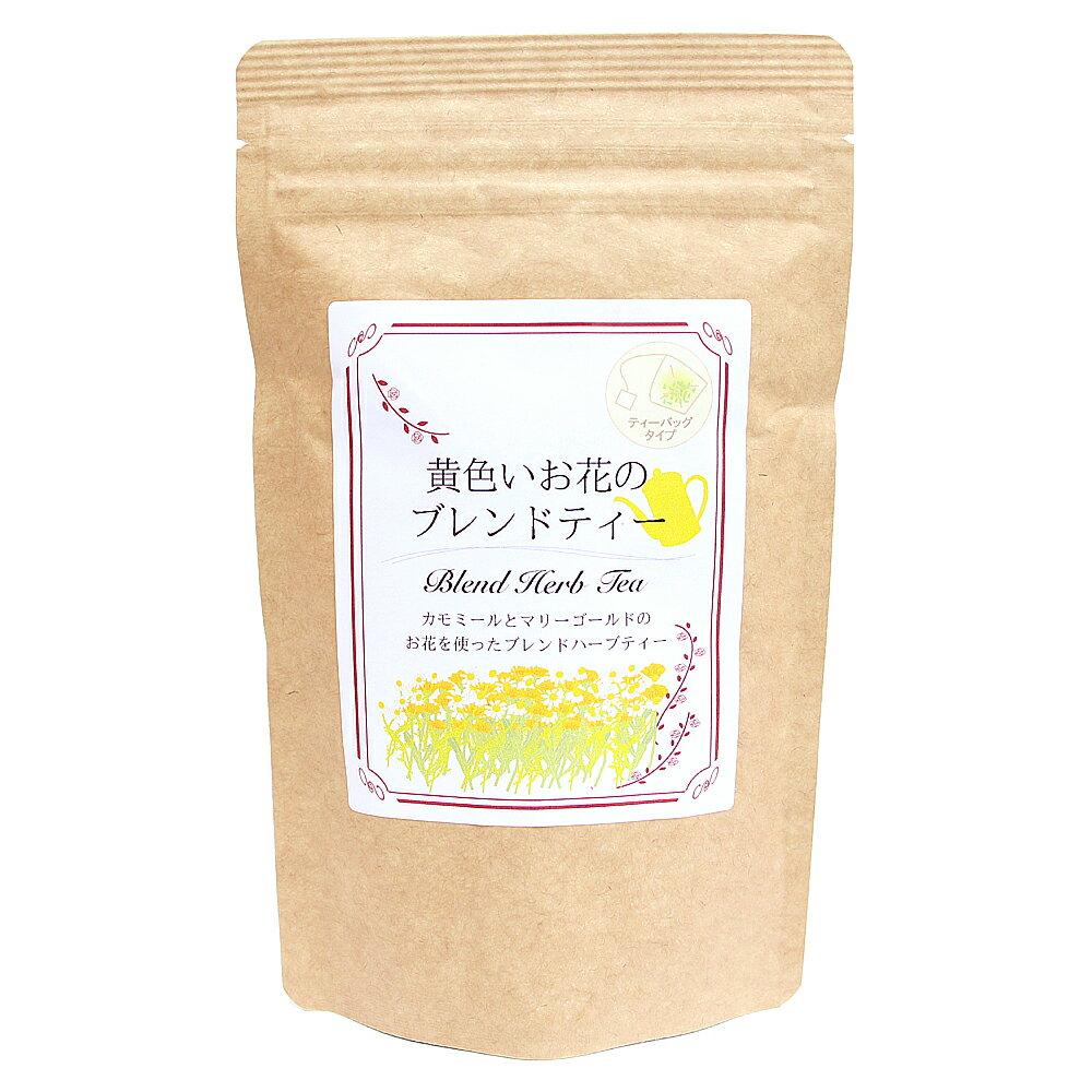 ハーブティー ティーバッグタイプ 黄色いお花 ブレンド 2g×20包