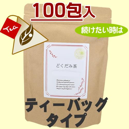 どくだみ茶 国産(宮崎県産) 100% ティーバッグタイプ お徳用100包入【送料無料】