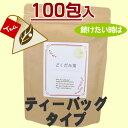 どくだみ茶 国産 100% ティーバッグタイプ お徳用100包入【送料無料】