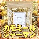 カモミールジャーマン 50g(有機JAS認証原料使用)ジャーマンカモマイルティー:ジャーマンカモミールティー:カモミール茶