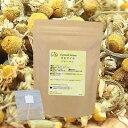 カモミールジャーマンティーバッグタイプ 2g×30包カモミールティーバック:カモミール茶:カモミールティーパックハーブティー