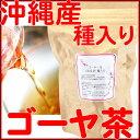 ゴーヤ茶 沖縄産 50g 国産