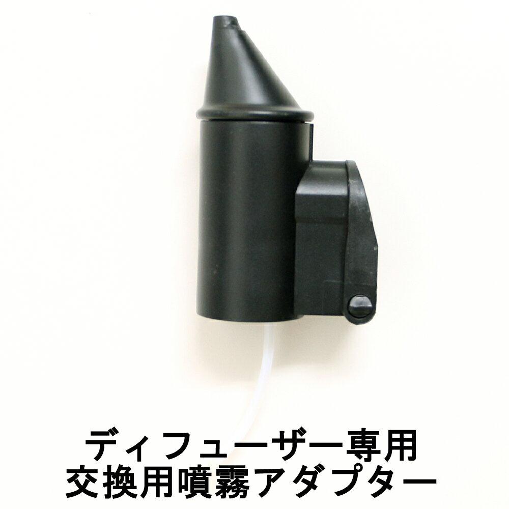 水を使わないエッセンシャルオイル ディフューザー 噴霧アダプター 交換用アダプター 交換用ノズル単体