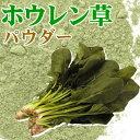 ホウレンソウパウダー 国産 業務用10Kg 乾燥ほうれん草パウダー ほうれん草粉末 乾燥ホウレンソウ粉末 ※キャンセル返品不可