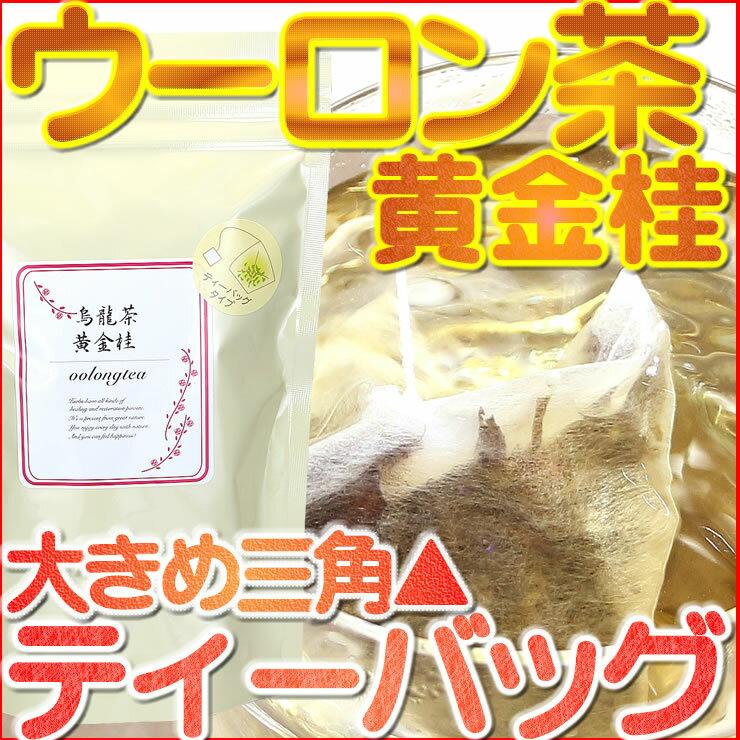 烏龍茶【ティーバッグタイプ】黄金桂 3gx30包【ゆうメール送料無料】