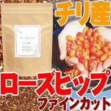 [ポイント10倍][ゆうメール]ローズヒップティファインカット(ローズヒップティースモールカットチリ産100%) 200g無農薬有機栽培原料:ハーブティー:ドライハーブ:ハーブ茶:お茶:健康茶:茶葉