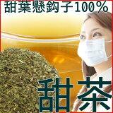 甜茶 100gバラ科キイチゴ属の甜葉懸鈎子100%(てん茶:テン茶:てんちゃ)おはなのムズムズにも◎花粉の時期に:お茶:健康茶:茶葉