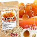 タピオカ 大粒 乾燥 約33杯分(内容量100g) 台湾産タ...