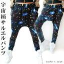 サルエルパンツ レディース 宇宙柄 銀河柄 ゆるパン ロングキュロット ワイドパンツ ck2550