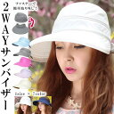 2way日よけ帽子/つば広め帽子/レディース/サマーハット/つば付き/取り外せる/夏必須紫外線対策 /mz2354