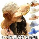 帽子 レディース UVカット 女優帽 UV対策 サマーハット レース三段重ね日よけ帽子 メッシュ 大...