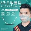 ショッピングマスクのほね 即納 マスクのほね 10本セット マスクフレーム 超軽量 簡単装着 マスクの骨 マスク骨 マスクガード 化粧メイク崩れ防止 蒸れ防止 使い捨てマスク 不織布マスク専用 繰り返し使える