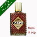 [アメリカン/バーボンウイスキー]I.W.ハーパー 12年 43度【50mlボトル】