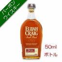 [バーボンウイスキー]エライジャクレイグ スモールバッチ 47度【50mlボトル】