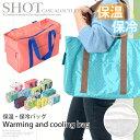 【あす楽対応】《保温&保冷機能付き》お買い物や飲食物などの持ち運びに超便利なバッグ!保温・保冷バッグ