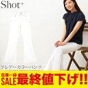 《値下げ》清潔感のあるホワイトカラーが清楚な女性にぴったり:フレアーカラーパンツ【538】[52][LP][A][B][C][D]【SHOT ショット】