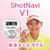 ★最新モデル★横峯さくらプロモデル登場!/Shot Navi V1 (ブイワン)