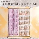 福井敦賀の伝統銘菓セット(豆らくがん10個+求肥昆布10枚)