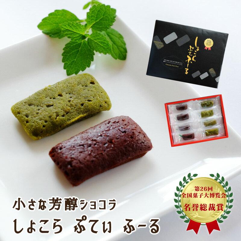 あっさり、しっとり 福井敦賀銘菓 しょこら ぷてぃ ふーる8個入り(チョコ4個+抹茶4個)