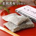 福井敦賀の伝統銘菓 求肥昆布(20枚入り)