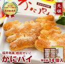 福井銘菓 越前せいこ かにパイ(14個入り/個装) [セイコ...