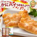 福井銘菓 越前せいこ かにパイ(14個入り/個装)