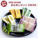 【送料無料】5種類の人気福井銘菓羽二重餅のお菓子詰め合わせ!