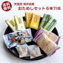 【送料無料】6種類の人気福井銘菓が楽しめる!お得な個分けよりすぐりセットゆうパケット