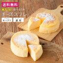 【送料無料】★楽天1位★選べる2味チーズスフレ(甘さ控えめあ...