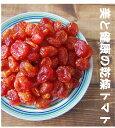 塩トマト甘納豆500g 熱中症対策 塩分