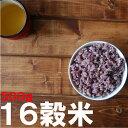 16穀米 240g