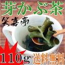 芽かぶ茶 110g [送料無料][芽かぶ茶][雌株茶][昆布茶][めかぶ茶]【健康茶】