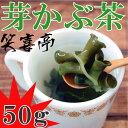 芽かぶ茶 50g ポイント消化【期間限定お試し】 [送料無料][芽かぶ茶][雌株茶][昆布茶][めかぶ茶]【健康茶】
