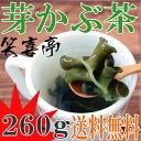 芽かぶ茶 260g [送料無料][芽かぶ茶][雌株茶][昆布茶][めかぶ茶]【健康茶】