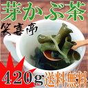 芽かぶ茶 420g [送料無料][芽かぶ茶][雌株茶][昆布茶][めかぶ茶]【健康茶】
