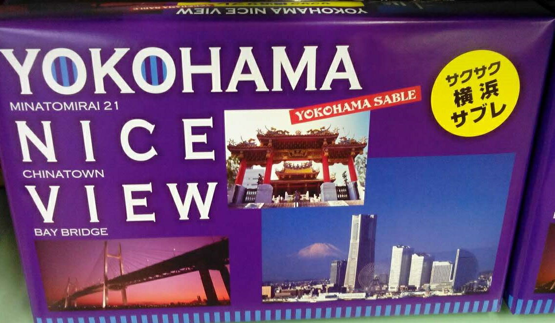 横浜中華街 お土産 横浜サブレ・20枚入り、お土産箱に入っています(サクサク)♪