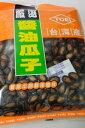 横浜中華街 東栄・醤油瓜子・味付けスイカの種<醤油味・300g>・台湾産!!