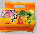 横浜中華街 台湾 古道 鳳梨酥(パイナップルケーキ)三種詰みあわせ(パイナップル味、いちご味、メロン味)420g(3個入りX6小袋)・お土産に最適です♪