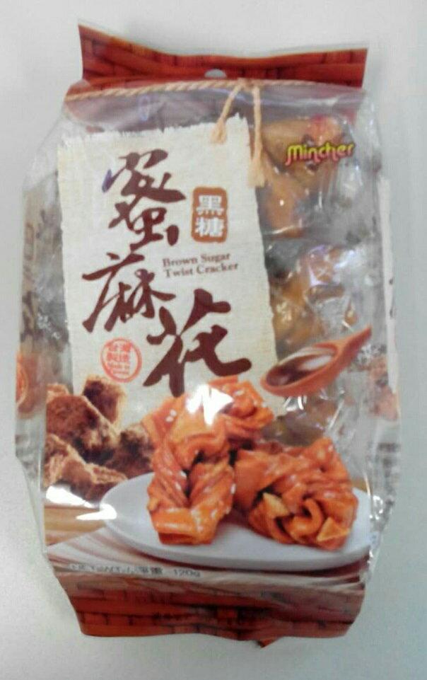 横浜中華街 台湾 黒糖 蜜麻花(マファール)120g 『台湾産・中華菓子』♪
